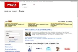 работа в городе кемерово:
