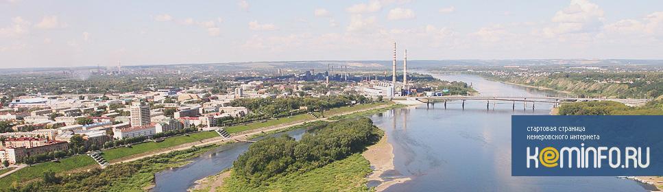 Кемеровский городской сайт